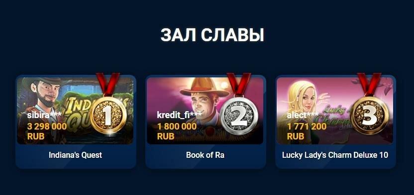 зал славы в казино вулкан 24